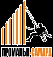 Промальп-Самара