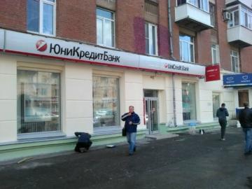 Фасад Юникредит Банк после ремонта